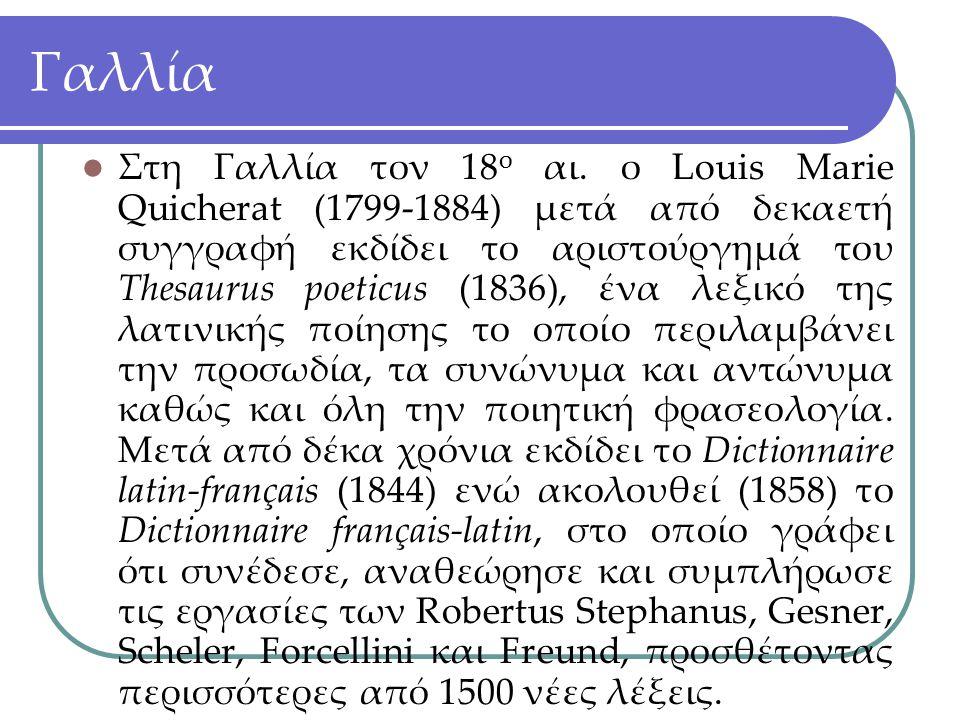 Γαλλία Στη Γαλλία τον 18 ο αι. ο Louis Marie Quicherat (1799-1884) μετά από δεκαετή συγγραφή εκδίδει το αριστούργημά του Thesaurus poeticus (1836), έν