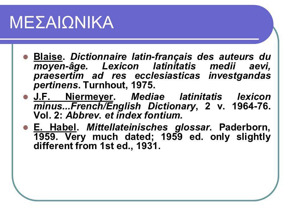 ΜΕΣΑΙΩΝΙΚΑ Blaise. Dictionnaire latin-français des auteurs du moyen-âge. Lexicon latinitatis medii aevi, praesertim ad res ecclesiasticas investgandas