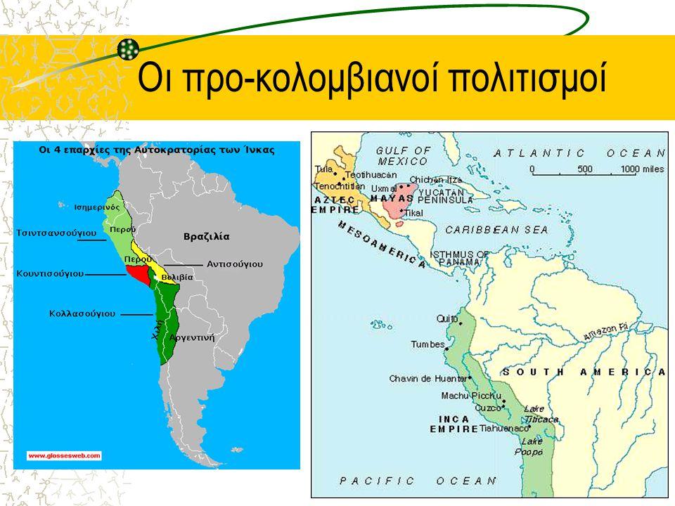 Οι προ-κολομβιανοί πολιτισμοί