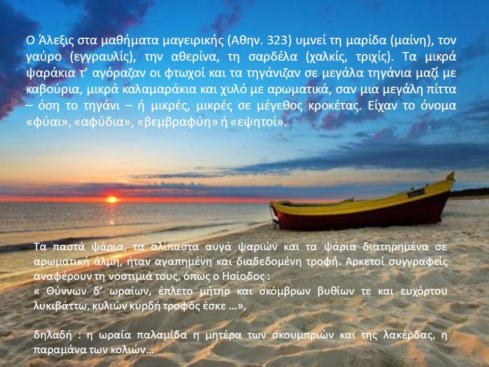 ΨΑΡΙΑ&ΨΑΡΙΑ& ΘΑΛΑΣΣΙΝΑΘΑΛΑΣΣΙΝΑ