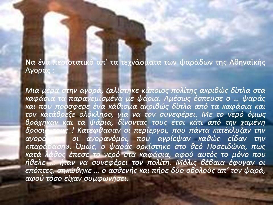 Οι τοιχογραφίες που έχουν σωθεί στην Αθήνα και τη Σαντορίνη, που παριστάνουν ψαράδες να κρατάνε αρμαθιές με ψάρια, δείχνουν ότι οι Έλληνες και ειδικά όσοι ζούσαν σε παράλια μέρη και νησιά, ήταν λάτρεις των συγκεκριμένων ειδών.