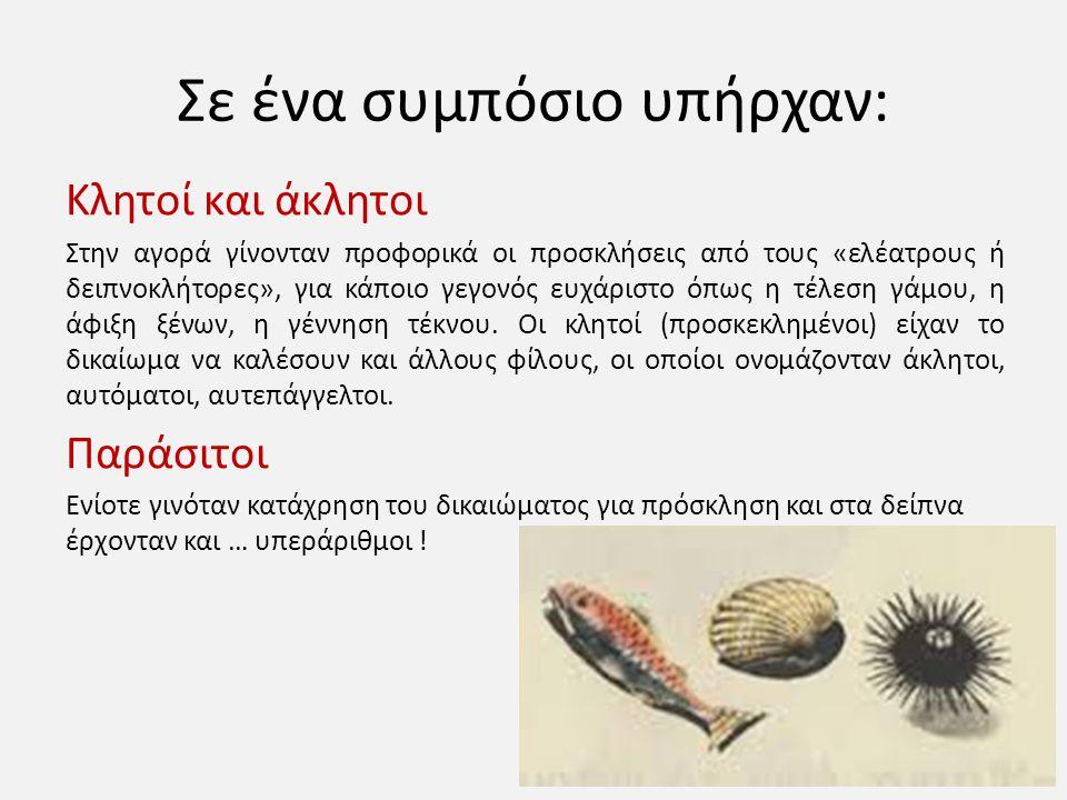Να ένα περιστατικό απ' τα τεχνάσματα των ψαράδων της Αθηναϊκής Αγοράς : Μια μέρα στην αγορά, ζαλίστηκε κάποιος πολίτης ακριβώς δίπλα στα καφάσια τα παραγεμισμένα με ψάρια.