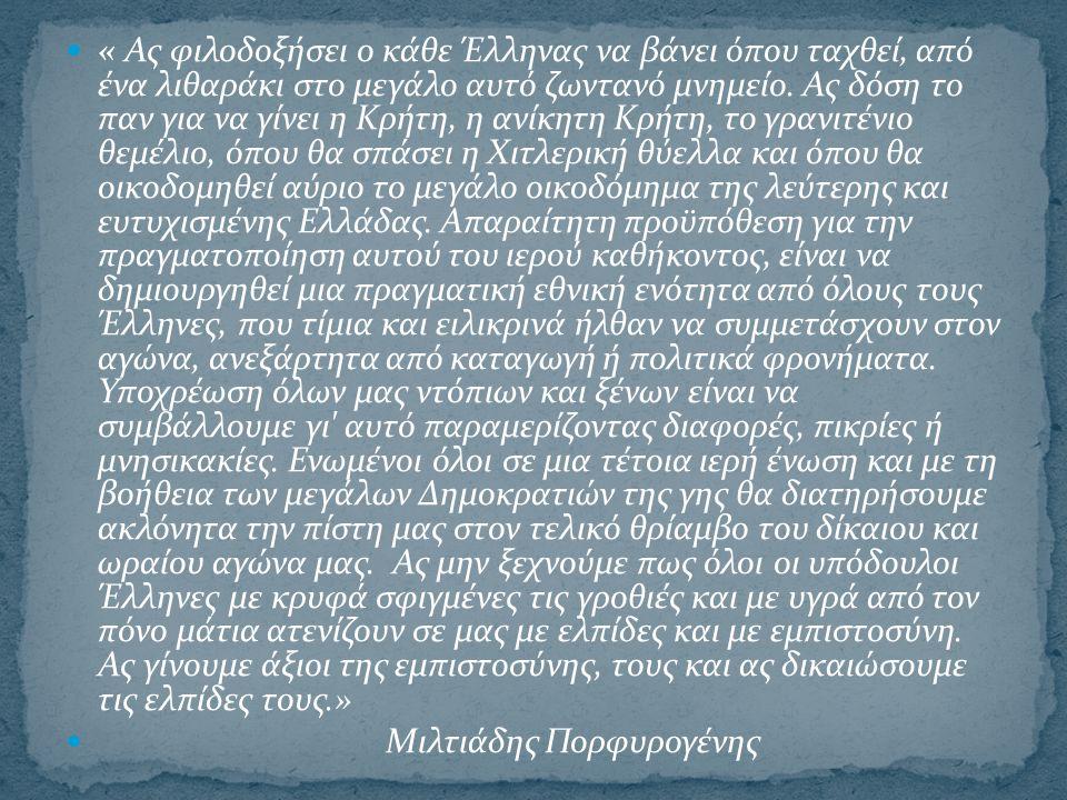 « Ας φιλοδοξήσει ο κάθε Έλληνας να βάνει όπου ταχθεί, από ένα λιθαράκι στο μεγάλο αυτό ζωντανό μνημείο.