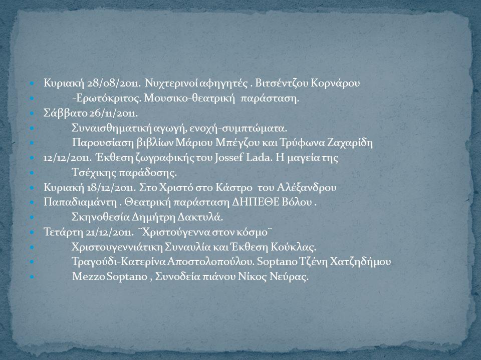 Κυριακή 28/08/2011. Νυχτερινοί αφηγητές. Βιτσέντζου Κορνάρου -Ερωτόκριτος.