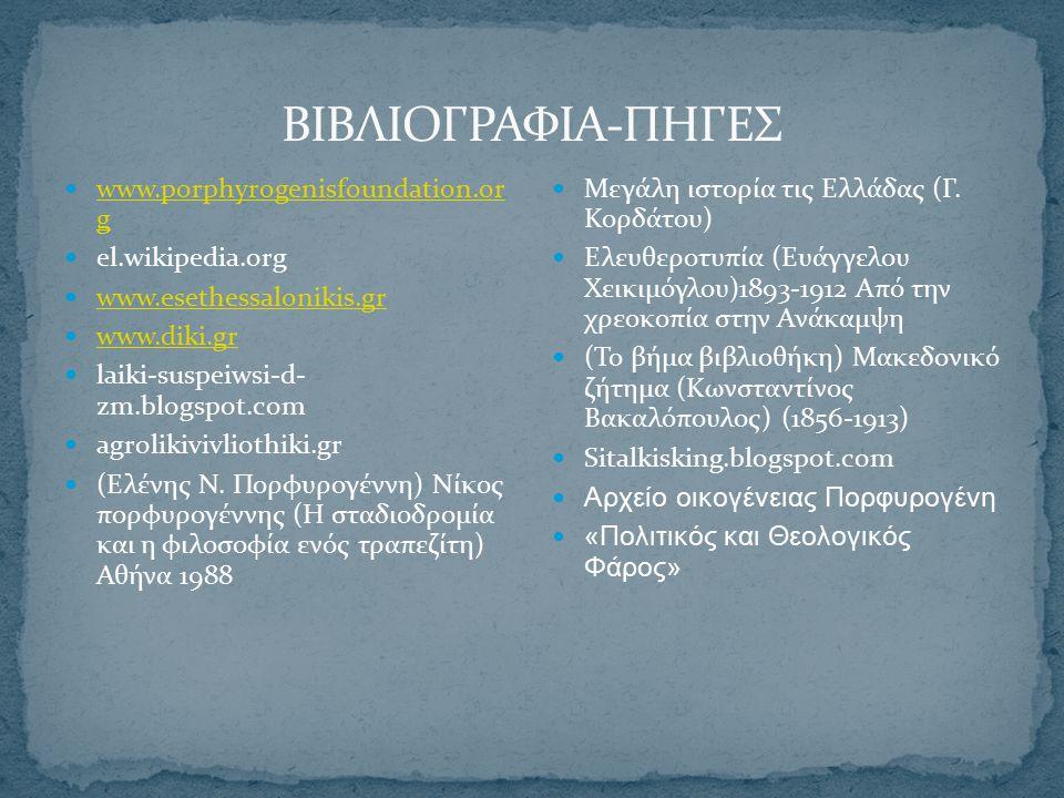www.porphyrogenisfoundation.or g www.porphyrogenisfoundation.or g el.wikipedia.org www.esethessalonikis.gr www.diki.gr laiki-suspeiwsi-d- zm.blogspot.com agrolikivivliothiki.gr (Ελένης Ν.