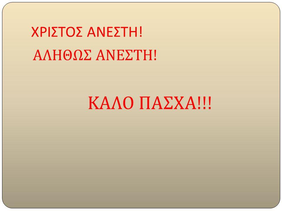 ΧΡΙΣΤΟΣ ΑΝΕΣΤΗ ! ΑΛΗΘΩΣ ΑΝΕΣΤΗ ! ΚΑΛΟ ΠΑΣΧΑ !!!