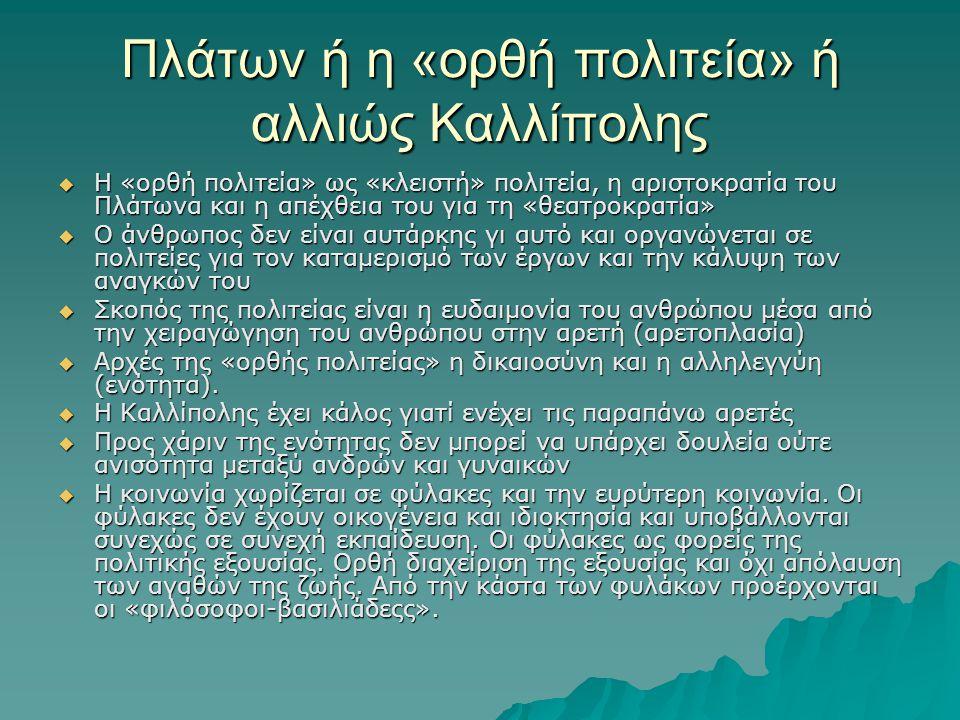 Πλάτων ή η «ορθή πολιτεία» ή αλλιώς Καλλίπολης  Η «ορθή πολιτεία» ως «κλειστή» πολιτεία, η αριστοκρατία του Πλάτωνα και η απέχθεια του για τη «θεατρο