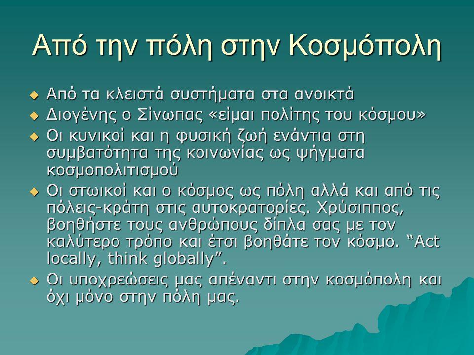 Από την πόλη στην Κοσμόπολη  Από τα κλειστά συστήματα στα ανοικτά  Διογένης ο Σίνωπας «είμαι πολίτης του κόσμου»  Οι κυνικοί και η φυσική ζωή ενάντ