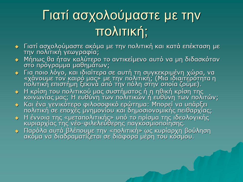 Από την αρχαία ελληνική γραμματεία στο μέλλον  Η πολιτική γεωγραφία και οι φιλόσοφοι: αρχικές προσεγγίσεις πολιτικής (ηθικής) και γεωγραφίας.