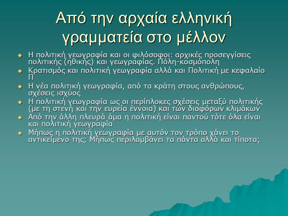 Από την αρχαία ελληνική γραμματεία στο μέλλον  Η πολιτική γεωγραφία και οι φιλόσοφοι: αρχικές προσεγγίσεις πολιτικής (ηθικής) και γεωγραφίας. Πόλη-κο