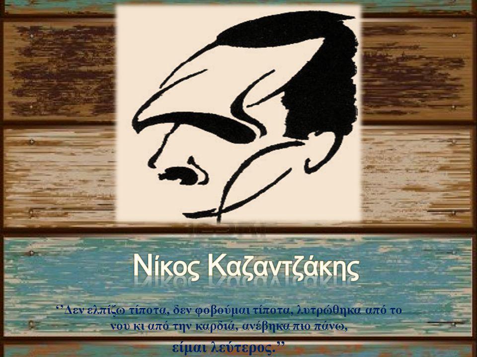 Ένα είδος πνευματικής αυτοβιογραφίας ή, όπως τη χαρακτηρίζει ο ίδιος ο Καζαντζάκης, μια «αναφορά» με τη στρατιωτική έννοια του όρου, σχετικά με τους στόχους του και τις προσπάθειές του.