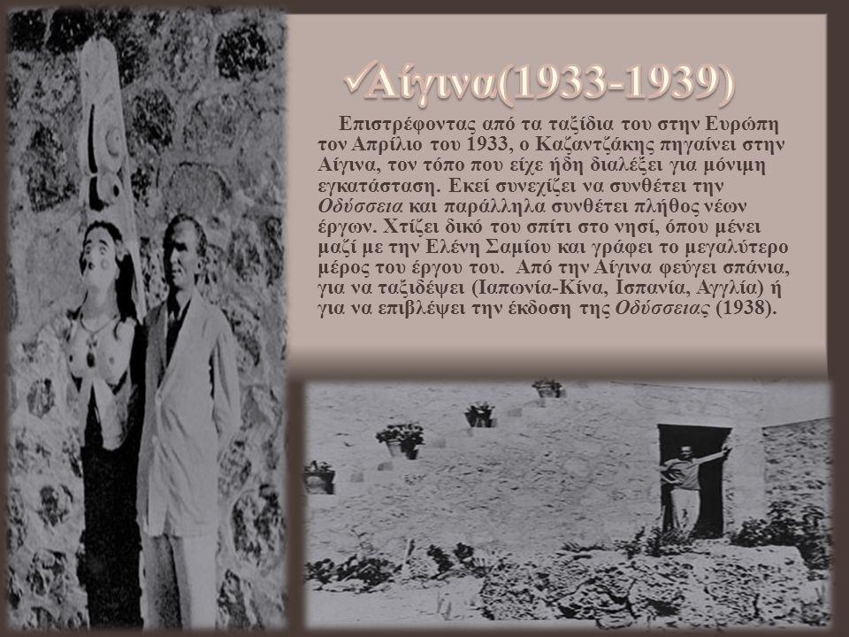 Επιστρέφοντας από τα ταξίδια του στην Ευρώπη τον Απρίλιο του 1933, ο Καζαντζάκης πηγαίνει στην Αίγινα, τον τόπο που είχε ήδη διαλέξει για μόνιμη εγκατ