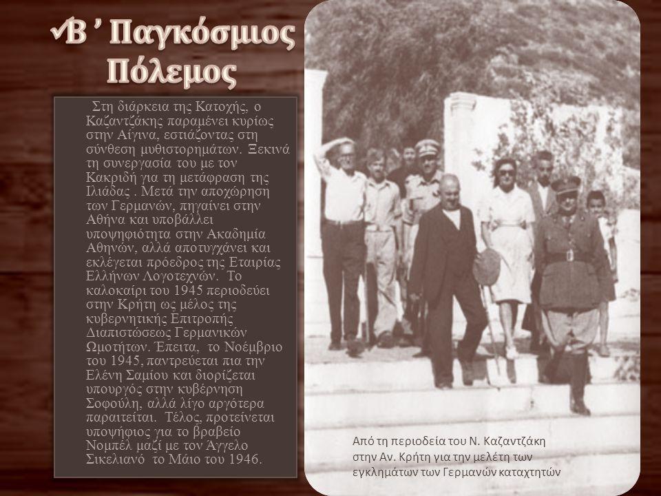 Στη διάρκεια της Κατοχής, ο Καζαντζάκης παραμένει κυρίως στην Αίγινα, εστιάζοντας στη σύνθεση μυθιστορημάτων. Ξεκινά τη συνεργασία του με τον Κακριδή