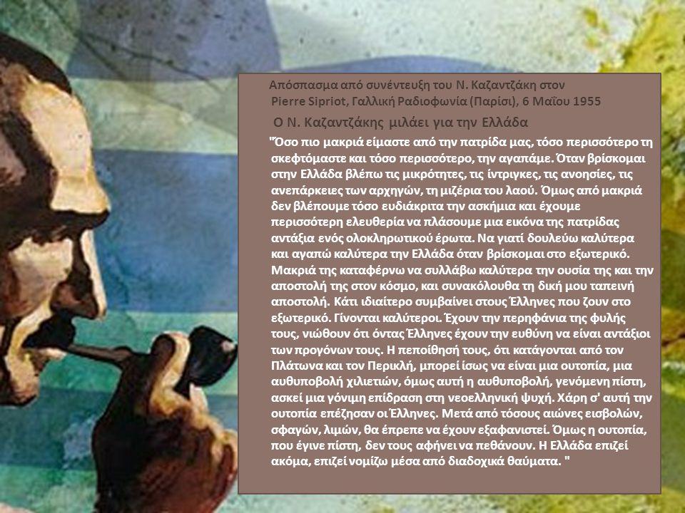 Α π όσ π ασμα α π ό συνέντευξη του Ν. Καζαντζάκη στον Pierre Sipriot, Γαλλική Ραδιοφωνία ( Παρίσι ), 6 Μαΐου 1955 Ο Ν. Καζαντζάκης μιλάει για την Ελλά