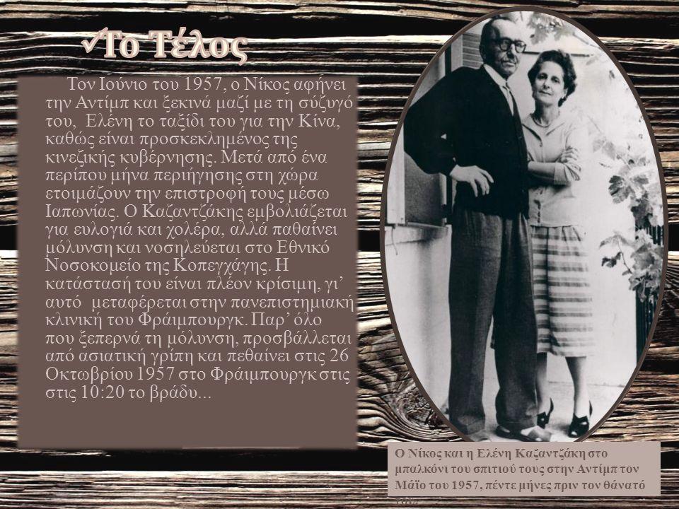 Τον Ιούνιο του 1957, ο Νίκος αφήνει την Αντίμπ και ξεκινά μαζί με τη σύζυγό του, Ελένη το ταξίδι του για την Κίνα, καθώς είναι προσκεκλημένος της κινε