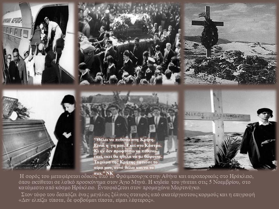 Η σορός του μεταφέρεται οδικώς από το Φράιμπουργκ στην Αθήνα και αεροπορικώς στο Ηράκλειο, όπου εκτίθεται σε λαϊκό προσκύνημα στον Άγιο Μηνά. Η κηδεία
