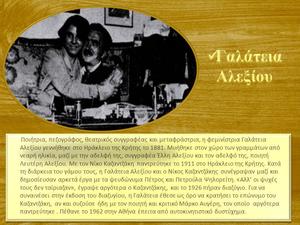 Ποιήτρια, π εζογράφος, θεατρικός συγγραφέας και μεταφράστρια, η φεμινίστρια Γαλάτεια Αλεξίου γεννήθηκε στο Ηράκλειο της Κρήτης το 1881. Μυήθηκε στον χ