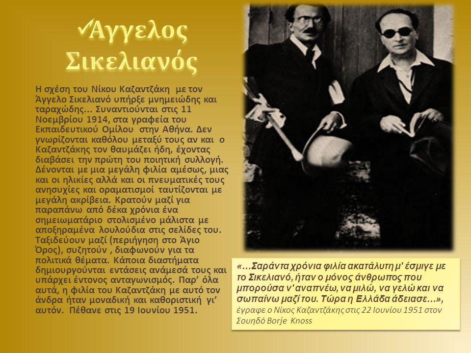 Η σχέση του Νίκου Καζαντζάκη με τον Άγγελο Σικελιανό υπήρξε μνημειώδης και ταραχώδης... Συναντιούνται στις 11 Νοεμβρίου 1914, στα γραφεία του Εκπαιδευ