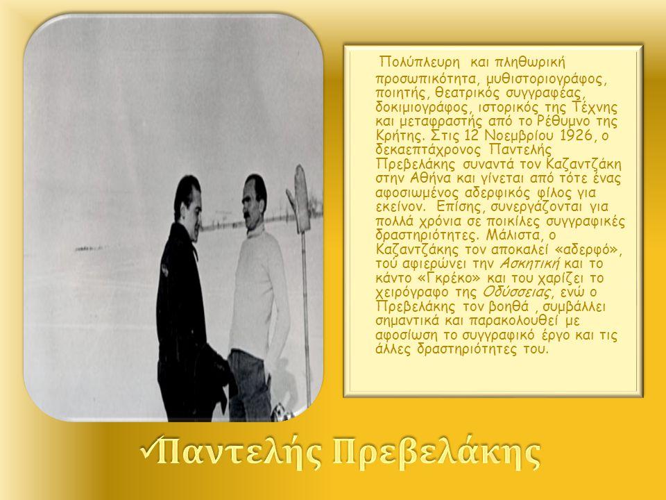 Πολύπλευρη και πληθωρική προσωπικότητα, μυθιστοριογράφος, ποιητής, θεατρικός συγγραφέας, δοκιμιογράφος, ιστορικός της Τέχνης και μεταφραστής από το Ρέθυμνο της Κρήτης.