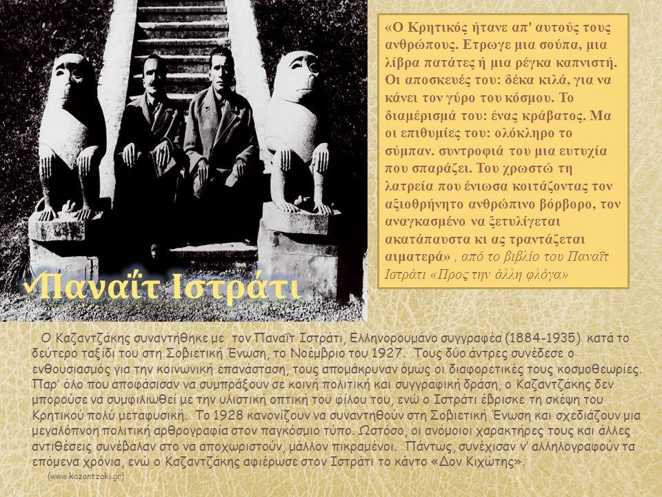 Ο Καζαντζάκης συναντήθηκε με τον Παναΐτ Ιστράτι, Ελληνορουμάνο συγγραφέα (1884-1935) κατά το δεύτερο ταξίδι του στη Σοβιετική Ένωση, το Νοέμβριο του 1
