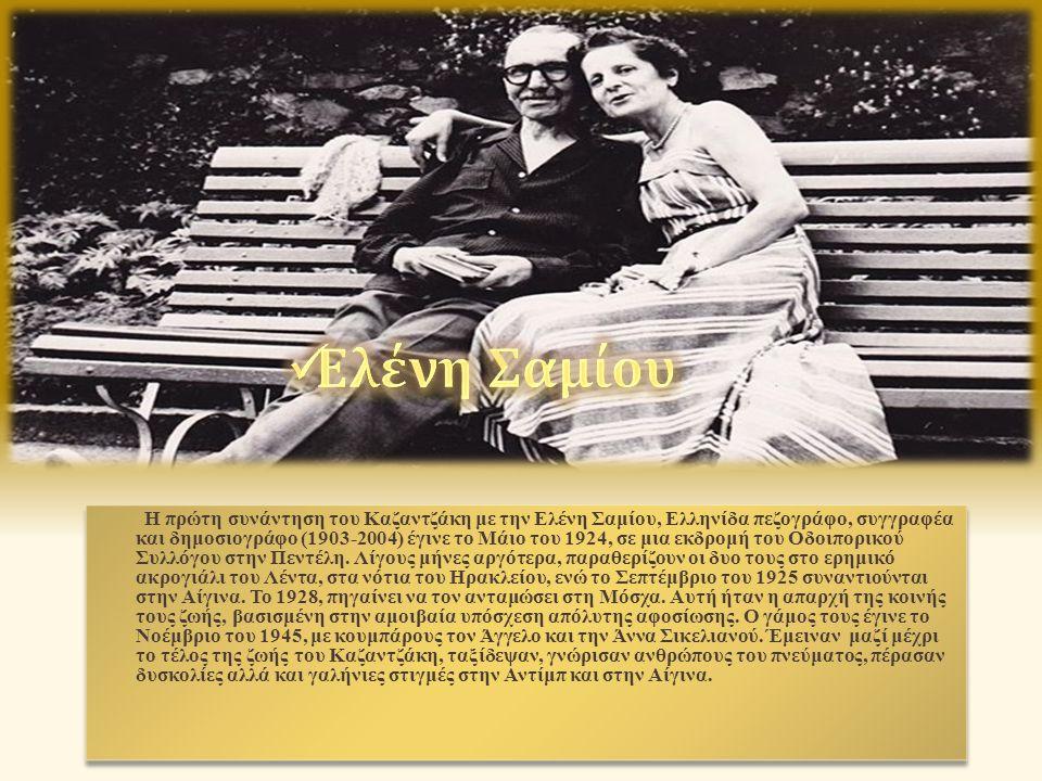 Η πρώτη συνάντηση του Καζαντζάκη με την Ελένη Σαμίου, Ελληνίδα πεζογράφο, συγγραφέα και δημοσιογράφο (1903-2004) έγινε το Μάιο του 1924, σε μια εκδρομή του Οδοιπορικού Συλλόγου στην Πεντέλη.