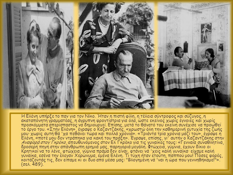 Η Ελένη υπήρξε το παν για τον Νίκο. Ήταν η πιστή φίλη, η τέλεια σύντροφος και σύζυγος, η ακαταπόνητη γραμματέας, η άγρυπνη φροντίστρια για όλα, ώστε ε