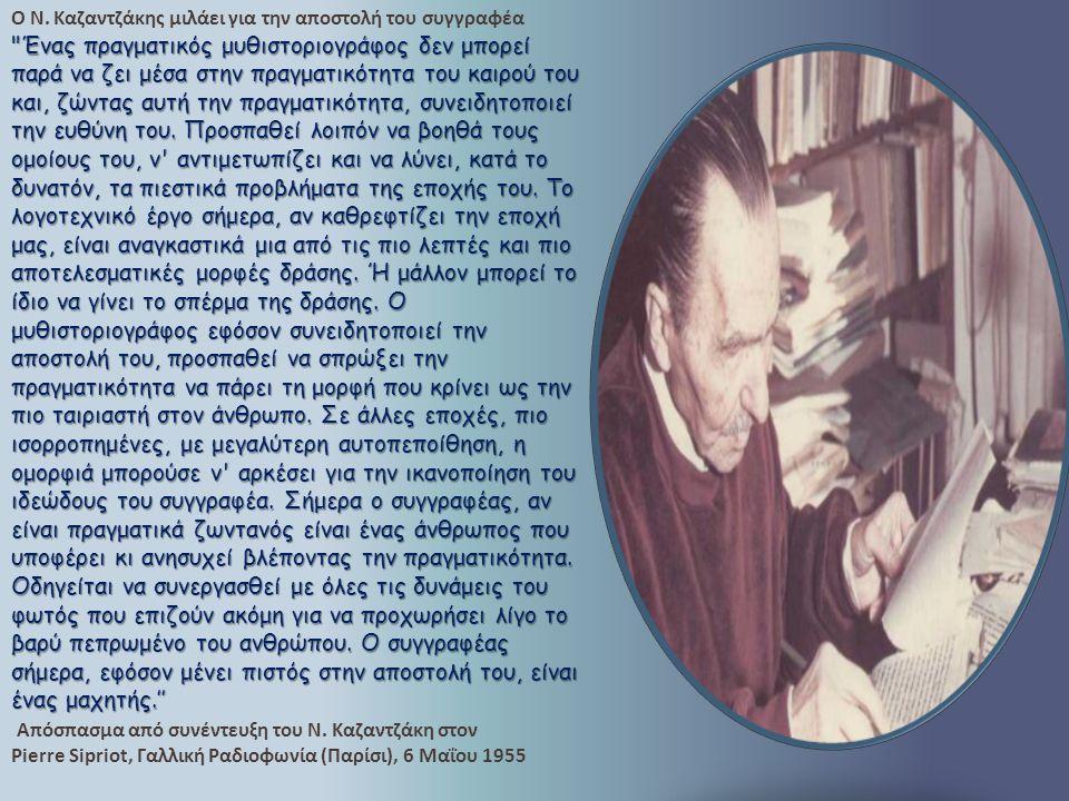 Ο Ν. Καζαντζάκης μιλάει για την αποστολή του συγγραφέα