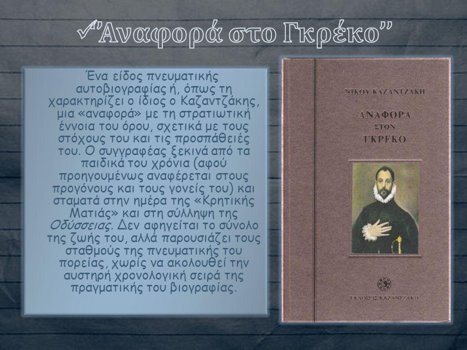 Ένα είδος πνευματικής αυτοβιογραφίας ή, όπως τη χαρακτηρίζει ο ίδιος ο Καζαντζάκης, μια «αναφορά» με τη στρατιωτική έννοια του όρου, σχετικά με τους σ