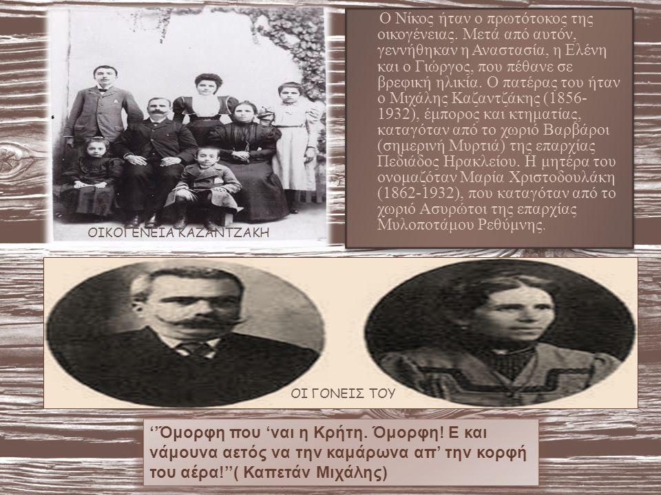 Ο Νίκος Καζαντζάκης γεννήθηκε στο Μεγάλο Κάστρο(Ηράκλειο), πρωτεύουσα της τουρκοκρατούμενης Κρήτης την Παρασκευή 18 Φεβρουαρίου 1883.