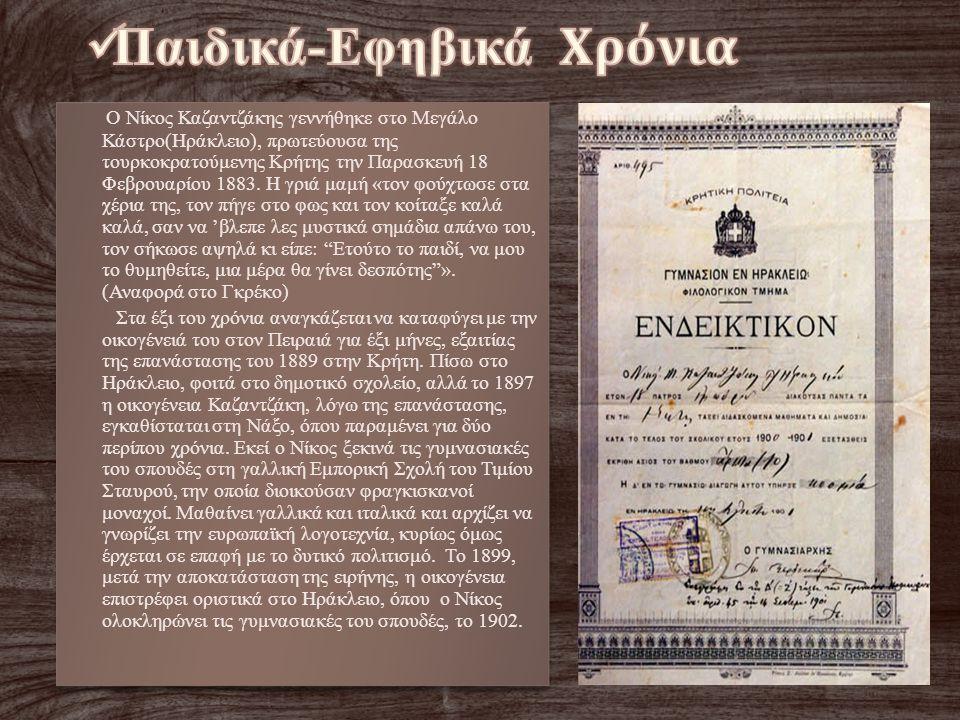 Ο Νίκος Καζαντζάκης γεννήθηκε στο Μεγάλο Κάστρο(Ηράκλειο), πρωτεύουσα της τουρκοκρατούμενης Κρήτης την Παρασκευή 18 Φεβρουαρίου 1883. Η γριά μαμή «τον