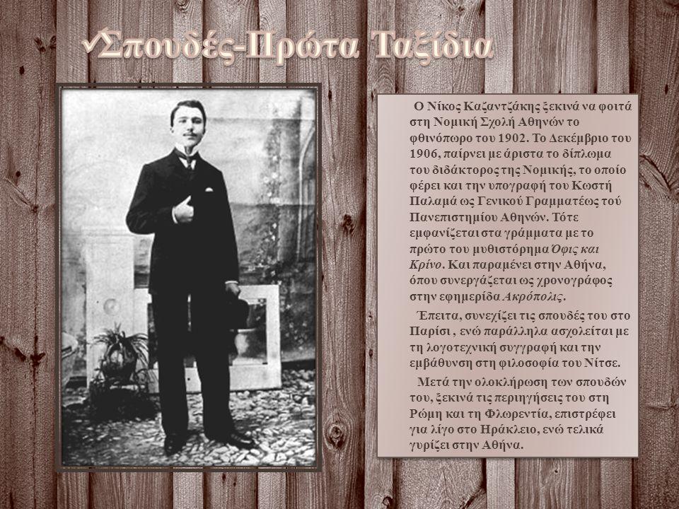 Ο Νίκος Καζαντζάκης ξεκινά να φοιτά στη Νομική Σχολή Αθηνών το φθινόπωρο του 1902. Το Δεκέμβριο του 1906, παίρνει με άριστα το δίπλωμα του διδάκτορος