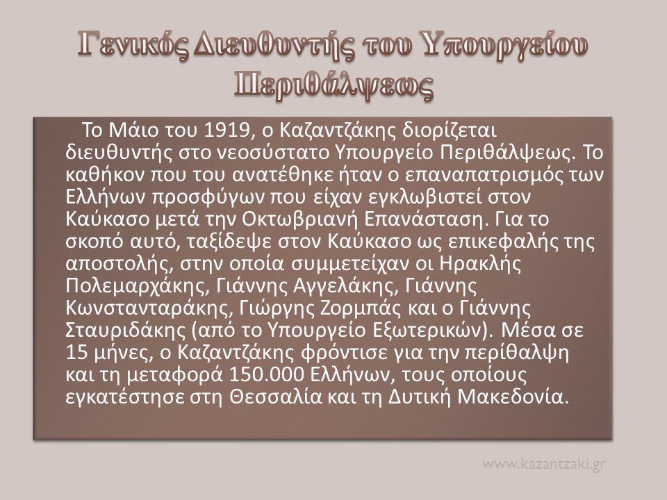 Ο Νίκος Καζαντζάκης ζει αυτή την περίοδο άλλοτε στην Ελλάδα και άλλοτε σε πόλεις του εξωτερικού.