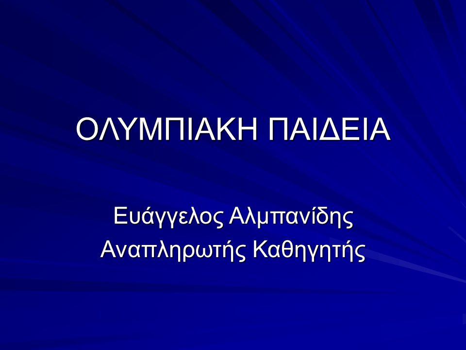 Έννοια Ολυμπιακής Παιδείας Είναι η μορφωτική διαδικασία που αποσκοπεί στη διαμόρφωση ή καλλιέργεια προτύπων συμπεριφοράς των νέων, σύμφωνα με τις διαχρονικές αξίες του ολυμπισμού και του αθλητισμού.
