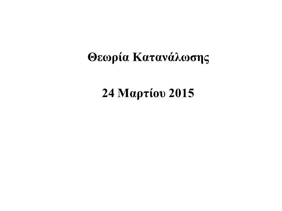 Θεωρία Κατανάλωσης 24 Μαρτίου 2015