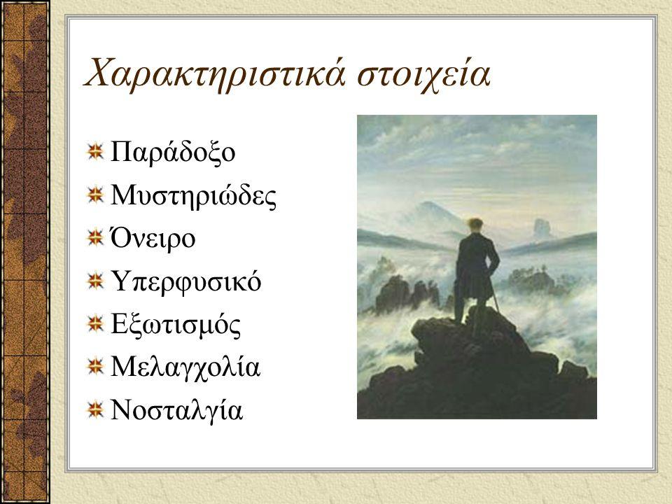 Χαρακτηριστικά στοιχεία Παράδοξο Μυστηριώδες Όνειρο Υπερφυσικό Εξωτισμός Μελαγχολία Νοσταλγία