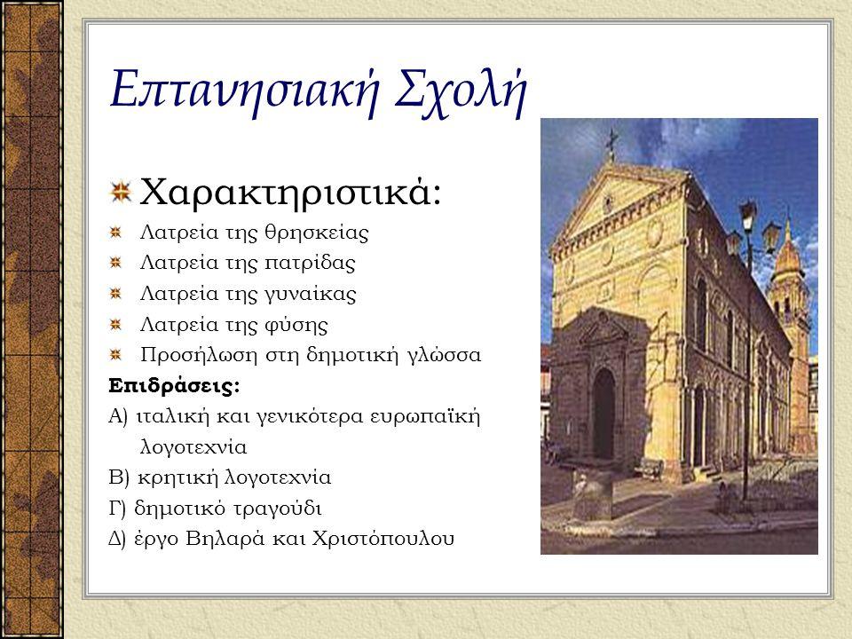 Επτανησιακή Σχολή Χαρακτηριστικά: Λατρεία της θρησκείας Λατρεία της πατρίδας Λατρεία της γυναίκας Λατρεία της φύσης Προσήλωση στη δημοτική γλώσσα Επιδ