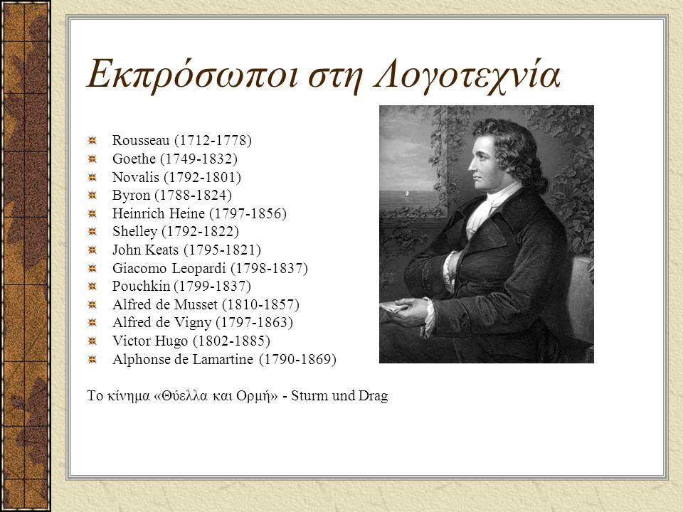 Εκπρόσωποι στη Λογοτεχνία Rousseau (1712-1778) Goethe (1749-1832) Novalis (1792-1801) Byron (1788-1824) Heinrich Heine (1797-1856) Shelley (1792-1822) John Keats (1795-1821) Giacomo Leopardi (1798-1837) Pouchkin (1799-1837) Alfred de Musset (1810-1857) Alfred de Vigny (1797-1863) Victor Hugo (1802-1885) Alphonse de Lamartine (1790-1869) Το κίνημα «Θύελλα και Ορμή» - Sturm und Drag