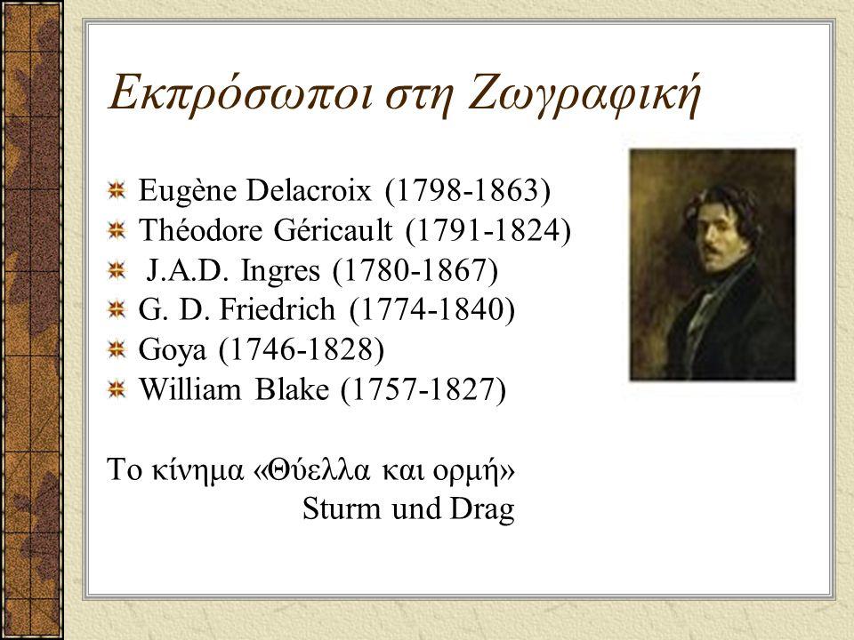 Εκπρόσωποι στη Ζωγραφική Eugène Delacroix (1798-1863) Théodore Géricault (1791-1824) J.Α.D. Ingres (1780-1867) G. D. Friedrich (1774-1840) Goya (1746-