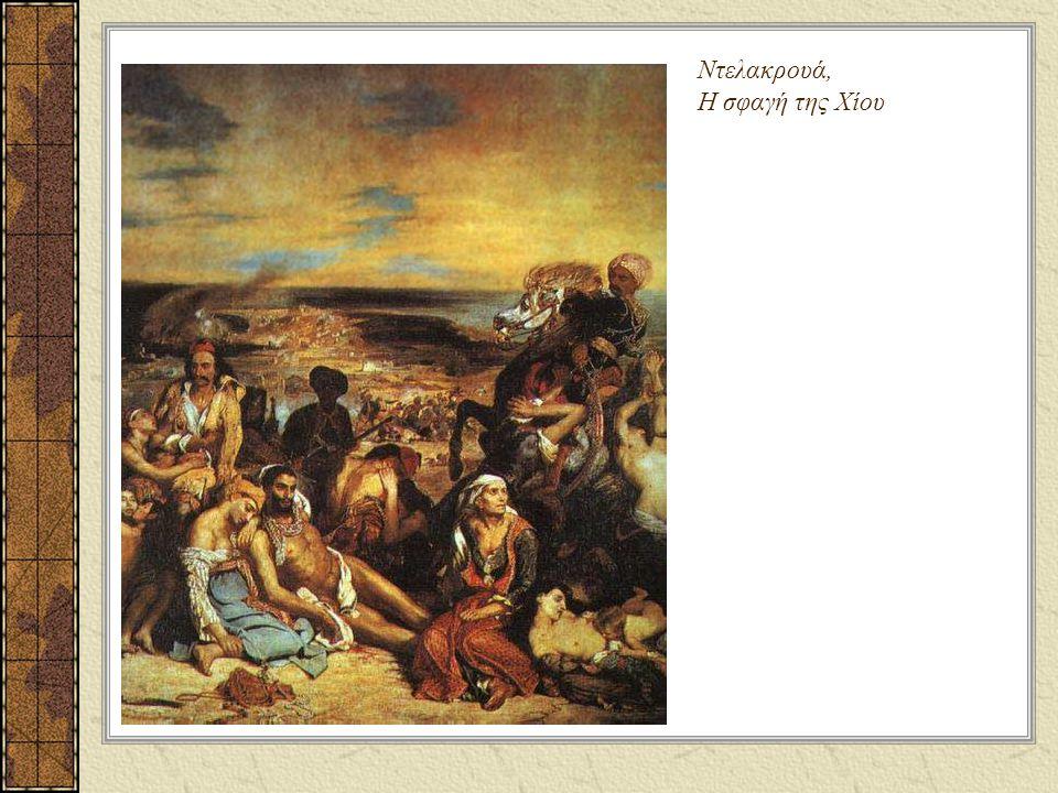 Ντελακρουά, Η σφαγή της Χίου