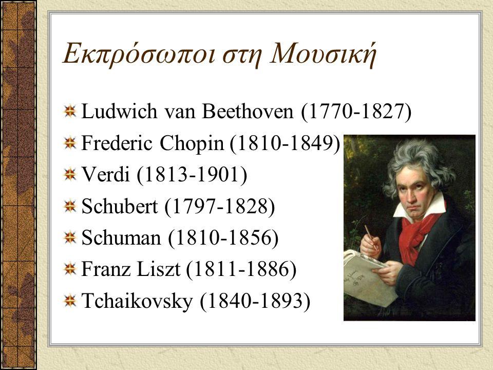 Εκπρόσωποι στη Μουσική Ludwich van Beethoven (1770-1827) Frederic Chopin (1810-1849) Verdi (1813-1901) Schubert (1797-1828) Schuman (1810-1856) Franz Liszt (1811-1886) Tchaikovsky (1840-1893)