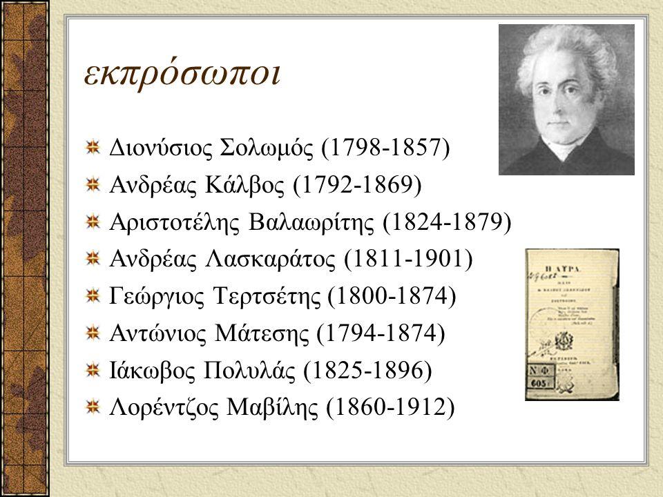 εκπρόσωποι Διονύσιος Σολωμός (1798-1857) Ανδρέας Κάλβος (1792-1869) Αριστοτέλης Βαλαωρίτης (1824-1879) Ανδρέας Λασκαράτος (1811-1901) Γεώργιος Τερτσέτης (1800-1874) Αντώνιος Μάτεσης (1794-1874) Ιάκωβος Πολυλάς (1825-1896) Λορέντζος Μαβίλης (1860-1912)