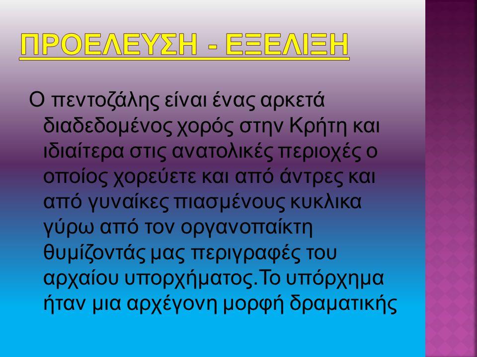 Ο πεντοζάλης είναι ένας αρκετά διαδεδομένος χορός στην Κρήτη και ιδιαίτερα στις ανατολικές περιοχές ο οποίος χορεύετε και από άντρες και από γυναίκες πιασμένους κυκλικα γύρω από τον οργανοπαίκτη θυμίζοντάς μας περιγραφές του αρχαίου υπορχήματος.Το υπόρχημα ήταν μια αρχέγονη μορφή δραματικής