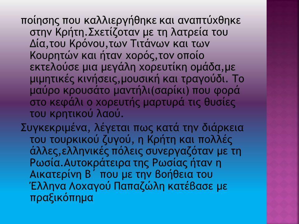 ποίησης που καλλιεργήθηκε και αναπτύχθηκε στην Κρήτη.Σχετίζοταν με τη λατρεία του Δία,του Κρόνου,των Τιτάνων και των Κουρητών και ήταν χορός,τον οποίο
