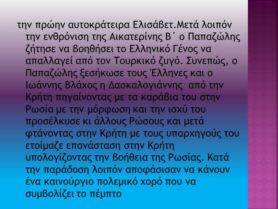 την πρώην αυτοκράτειρα Ελισάβετ.Μετά λοιπόν την ενθρόνιση της Αικατερίνης Β΄ ο Παπαζώλης ζήτησε να βοηθήσει το Ελληνικό Γένος να απαλλαγεί από τον Τουρκικό ζυγό.