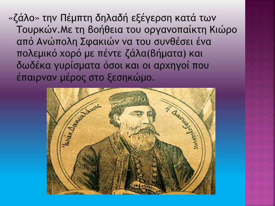 «ζάλο» την Πέμπτη δηλαδή εξέγερση κατά των Τουρκών.Με τη βοήθεια του οργανοπαίκτη Κιώρο από Ανώπολη Σφακιών να του συνθέσει ένα πολεμικό χορό με πέντε