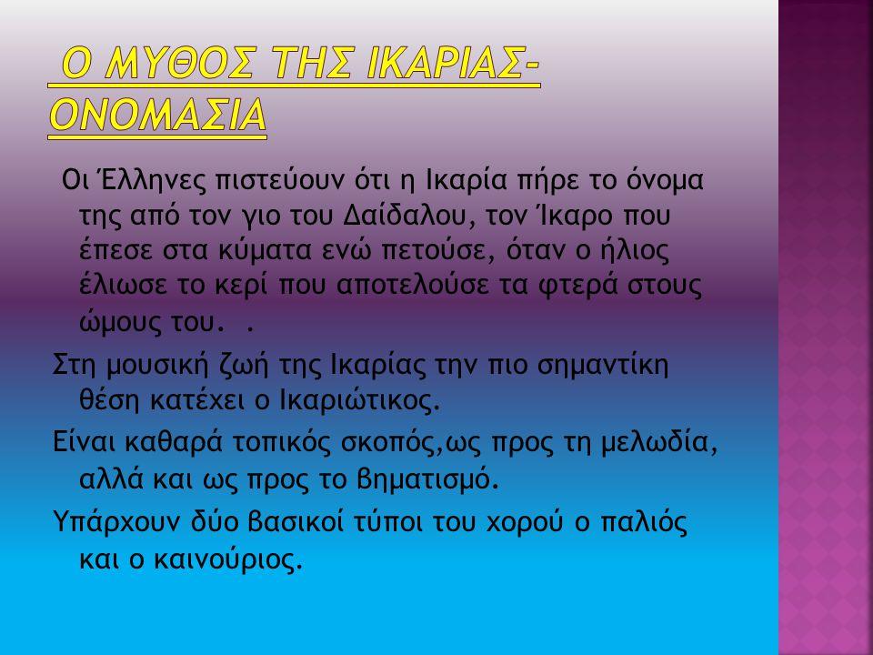 Οι Έλληνες πιστεύουν ότι η Ικαρία πήρε το όνομα της από τον γιο του Δαίδαλου, τον Ίκαρο που έπεσε στα κύματα ενώ πετούσε, όταν ο ήλιος έλιωσε το κερί