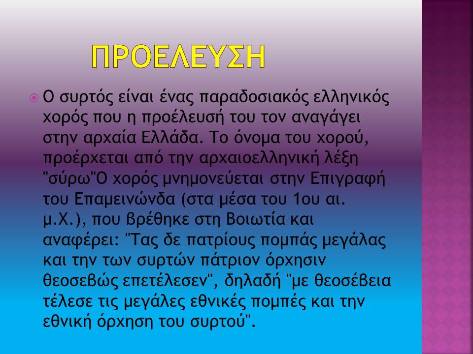  Ο συρτός είναι ένας παραδοσιακός ελληνικός χορός που η προέλευσή του τον αναγάγει στην αρχαία Ελλάδα. Το όνομα του χορού, προέρχεται από την αρχαιοε