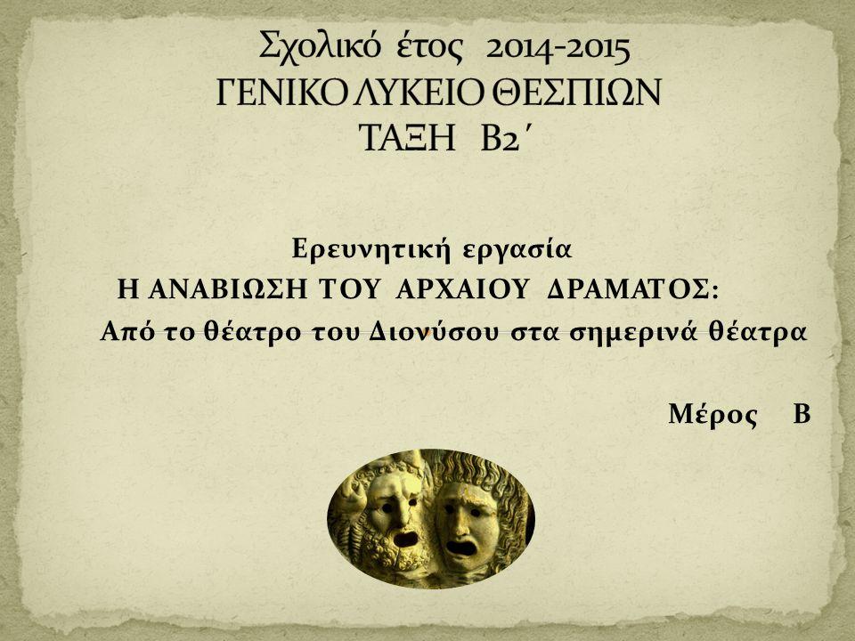12/5/2015 2 παραστάσεις αναβίωσης της Αντιγόνης του Σοφοκλή