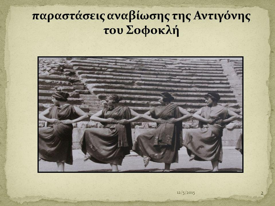 Θόδωρος Μορίδης (Φύλαξ), Γρηγόρης Βαφιάς Γκίκας Μπινιάρης (Τειρεσίας).