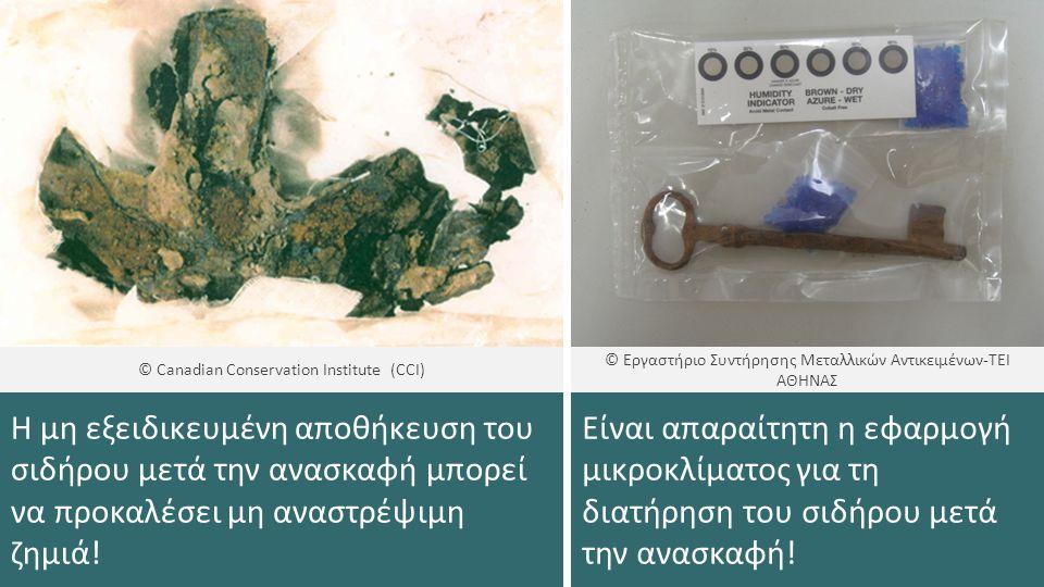 Η μη εξειδικευμένη αποθήκευση του σιδήρου μετά την ανασκαφή μπορεί να προκαλέσει μη αναστρέψιμη ζημιά.